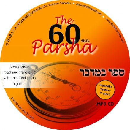 60 min Parsha Sefer Bemidbar