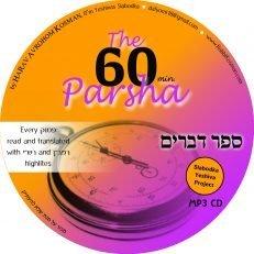 60 min Parsha Sefer Devarim