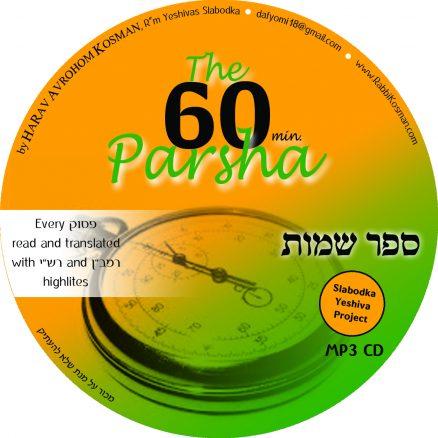 60 min Parsha Sefer Shmos