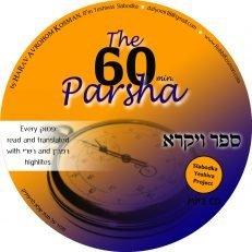 60 min Parsha Sefer Vayikra