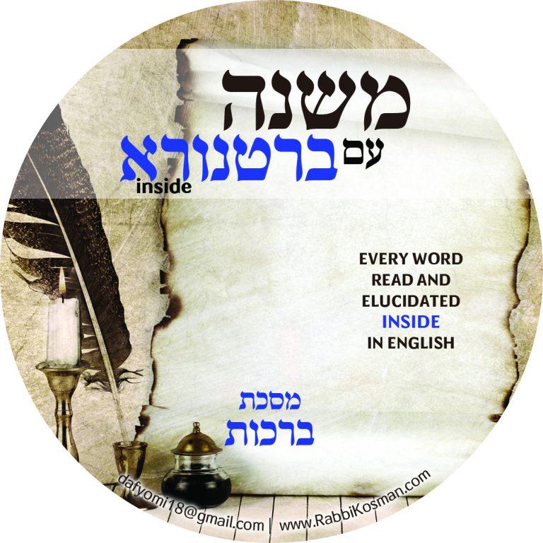 Mishna with Bartenura Inside