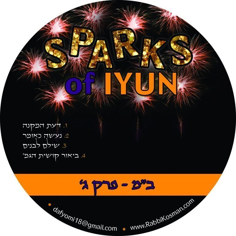 Sparks of Iyun