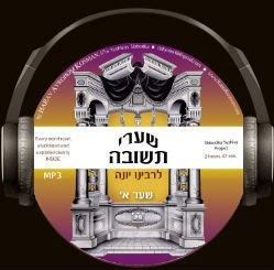 Shaarei Teshuva by Rabbeinu Yona